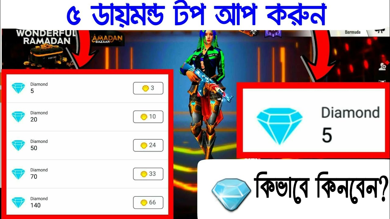 top up only 5 diamond in Garena free fire from Bangladesh new update to  collect diamond in free fire