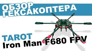 Гексакоптер Tarot Iron Man FY680 с FPV на 2 км: обзор, распаковка, мнение эксперта.