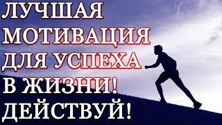 ПОЧЕМУ НИКОГДА НЕЛЬЗЯ СДАВАТЬСЯ: 11 причин, по которым никогда нельзя сдаваться! Мотивация к жизни!