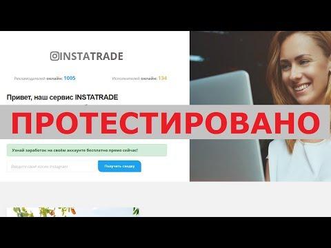 """Сервис """"INSTATRADE"""" с сайта insta-trades.ru поможет зарабатывать от 1000 р. в день? Честный отзыв."""