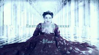 [Ekaterina] Catherine II. the Great - Blue   Екатерина II. Великая - Blue