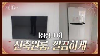 [삼성,LG] 신축원룸,깔끔하게. 삼성원룸TV,엘지(L…