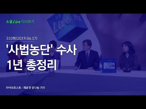 '사법농단' 수사 1년 총정리 | 190617 소셜라이브
