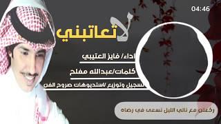 لا تعاتبني اداء /فايز العتيبي  /كلمات/ عبدالله مفلح