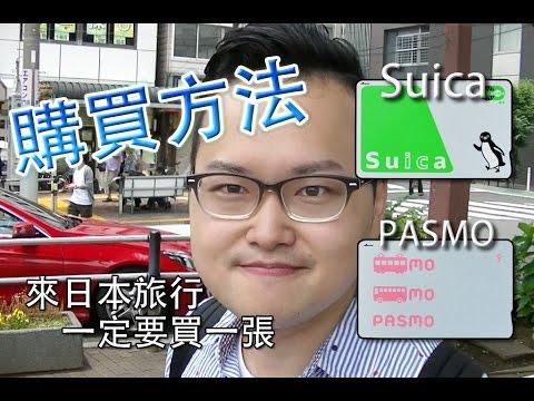 日本Suica與PASMO卡的購買方法 西瓜卡使用方法《阿倫去旅行》 How