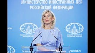 Еженедельный брифинг Марии Захаровой от 23.05.2019. Прямая трансляция