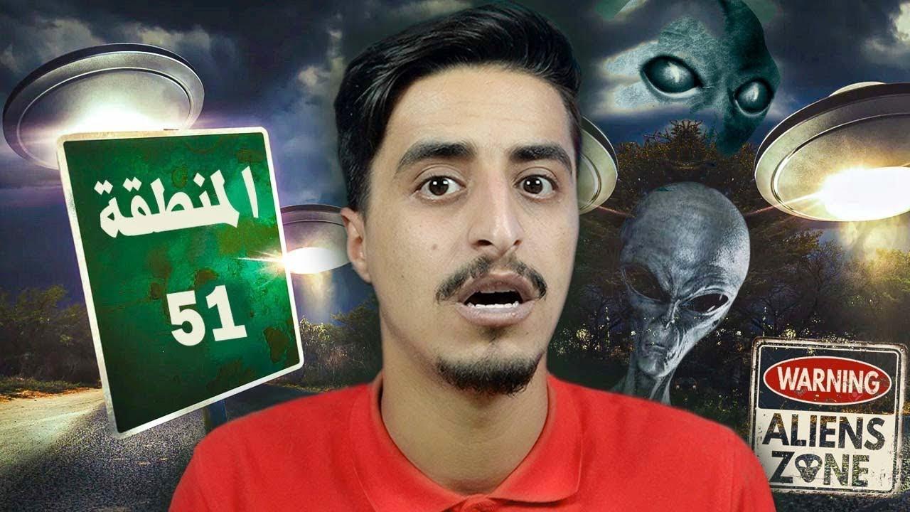 المخلوقات الفضائية في المنطقة 51 !!