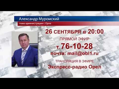 """Глава администрации Орла ответит на вопросы в прямом эфире """"Первого областного"""""""