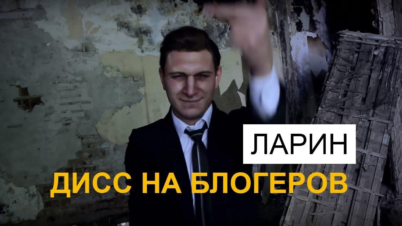 ЛАРИН - ДИСС НА БЛОГЕРОВ. ПАРОДИЯ #10