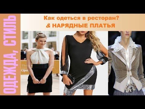Как одеться в ресторан женщине фото
