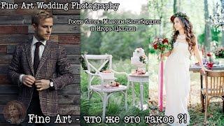 Свадебная классика vs Fine Art (Максим Колибердин & Цаплин)