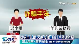 TVBS新聞APP最即時 立即下載→http://bit.ly/2ch35Gb ○訂閱頻道,最新資...