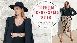 ТРЕНДЫ ОСЕНЬ - ЗИМА 2018 | Что будет модно и как носить?