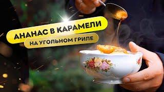 Как сделать карамель на гриле Weber? Вкусный десерт - ананас на гриле!