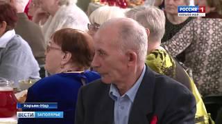 В Нарьян-Маре чествовали ветеранов ВОВ, тружеников тыла и детей войны