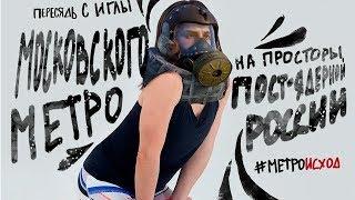 Игла Московского метро Metro Exodus Прохождение #1