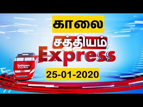 Sathiyam Express News   25 Jan 2020   காலை எக்ஸ்பிரஸ் செய்திகள்   Morning Express News