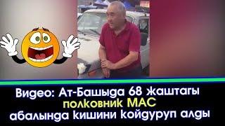Видео: 68 жаштагы полковник МАС абалында кишини койдуруп алды   Акыркы Кабарлар