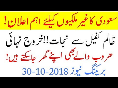 Saudi Arabia Live News Today Urdu Hindi | Finally Good News For Foreigners In KSA | Sahil Tricks