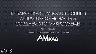 #013 Создаем библиотеку символов УГО в Altium Designer на примере микросхемы  Часть 5