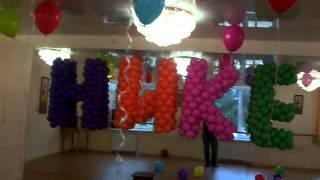оформление шарами в одессе.доставка гелиевых шаров(Оформление шарами в Одессе.Доставка шаров.Цветы из шаров,гелиевые шары ,фигуры из шаров..Для заказов звонит..., 2013-03-29T07:54:20.000Z)