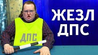 Своими Руками - ЖЕЗЛ ДПС