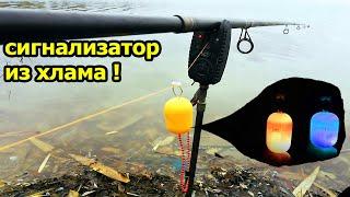 СИГНАЛИЗАТОР ПОКЛЕВКИ СВОИМИ РУКАМИ ЗА 2 МИНУТЫ.рыбалка 2021,рыбалка весной
