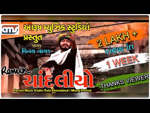 CHANDLIYO REMIX || VINAY NAYAK || DESI GUJARATI REMIX || AUDIO JUKE 2018
