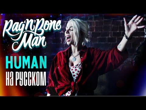 Rag'n'Bone Man - Human RUS COVER/ НА РУССКОМ КАВЕР