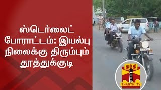 "Thoothukudi Sterlite Violence : ""Normalcy Getting Back at Thoothukudi"" 