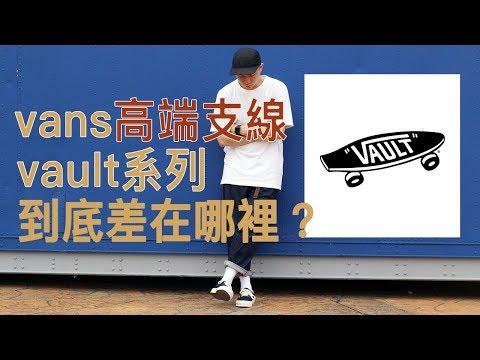 相隔十年 讓我再次戀愛的Vans Vault ! ! ! | Vans Vault 開箱! |LOLO FU開箱系列