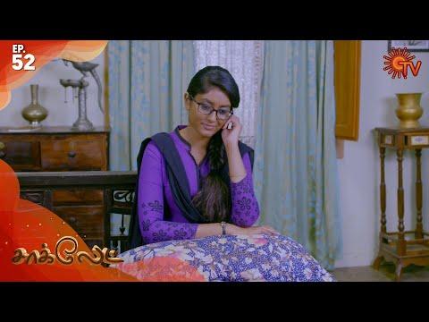 Chocolate - Episode 52 | 21st February 2020 | Sun TV Serial | Tamil Serial