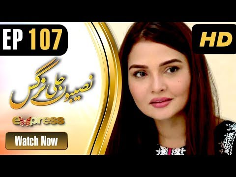 Naseebon Jali Nargis - Episode 107 - Express Entertainment