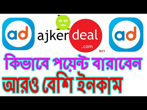 Ajker Deal Bangladesh Shopping mall Trusted marketing ajker Deal