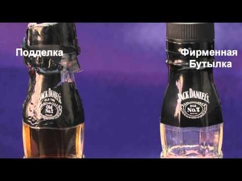 Как отличить настоящее виски Jack Daniels от поддельного