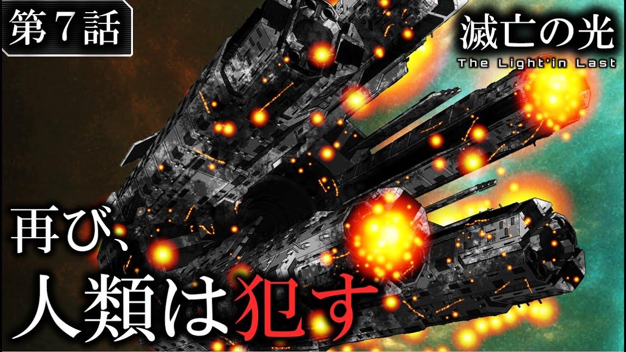 【新作SFドラマ】第7話|『滅亡の光』|オリジナルSFドラマ:全編無料配信|Japan Sci-Fi Originals|宇宙戦艦と機動兵器/ロボットが彩るサイエンスフィクション