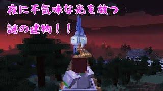 【たこらいす】ほのぼのマイクラゆっくり実況  PART172 【マインクラフト】 (ふるさとの村へ!! 編)