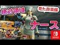 【MHXX Switch】ミニスカート・ナースのコスプレがかわいい!(女・剣士)作り方を紹…
