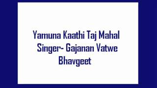 Download Hindi Video Songs - Yamuna Kaathi Taj Mahal- Gajanan Vatwe, Bhavgeet