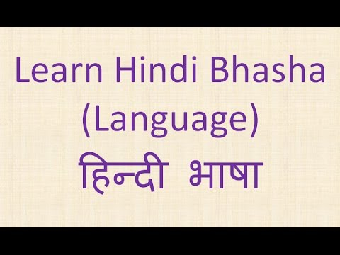 Learn Hindi Bhasha (Language)  हिन्दी भाषा Lesson 1