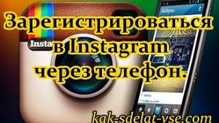 Как зарегистрироваться в Instagram с телефона?Регистрация в инстаграмм.