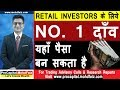 RETAIL INVESTORS के लिये No. 1 दाँव |  Latest Share Market Tips | Latest Share Market Videos