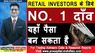 RETAIL INVESTORS के लिये No. 1 दाँव |  Latest Share Market Tips | Latest Share Market Videos