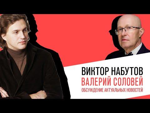 «С приветом, Набутов!», Валерий Соловей, Обсуждение актуальных новостей