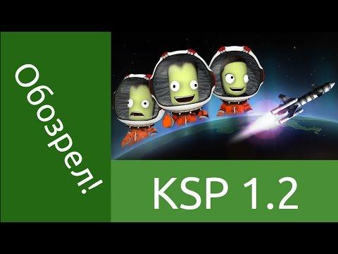 Kerbal Space Program 1.2 - Обзор обновления