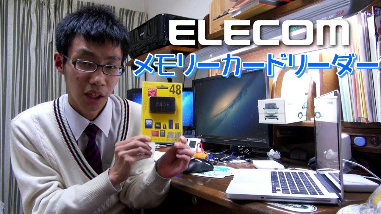 ELECOM メモリーカードリーダー 買ってみた! - YouTube