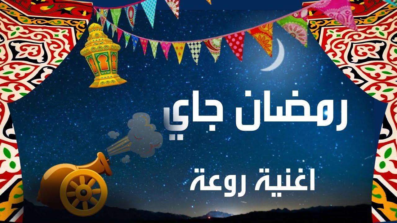 رمضان جاى اغنية جديدة اسلوب حياة Osloop Hayah Youtube