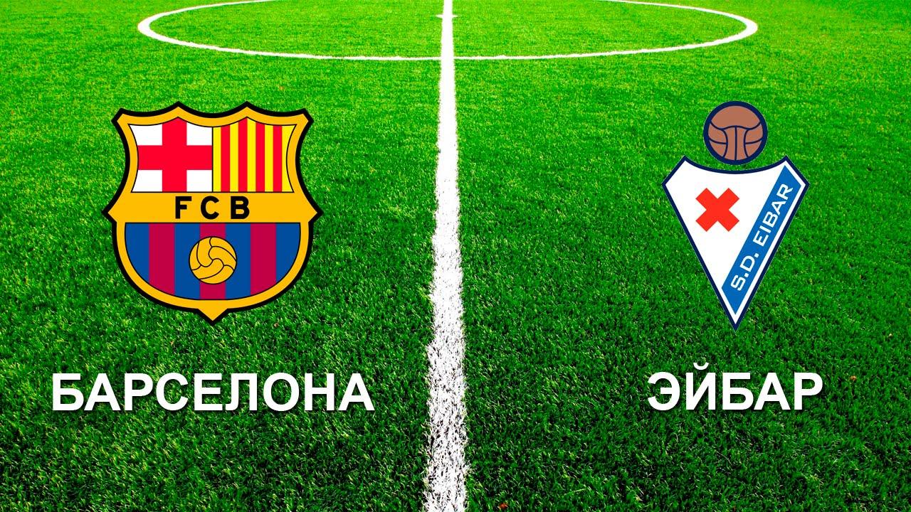 Барселона Эйбар Прогноз На Матч
