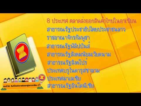 CMRU open world to asean38สินค้าไทยกับการส่งออกตลาดอาเซียน1