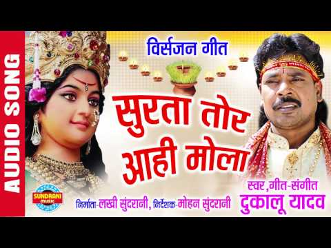 Surta Tor | Dukalu Yadav Hit's |CG SONG | Jas Geet Collection | Lord Durga | Audio Jukebox